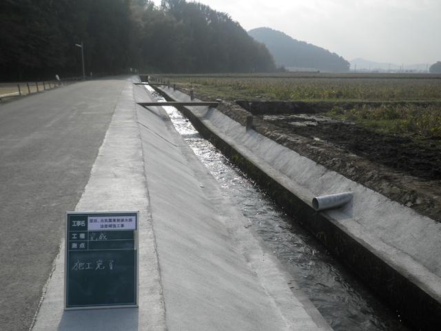 水路張コンクリート