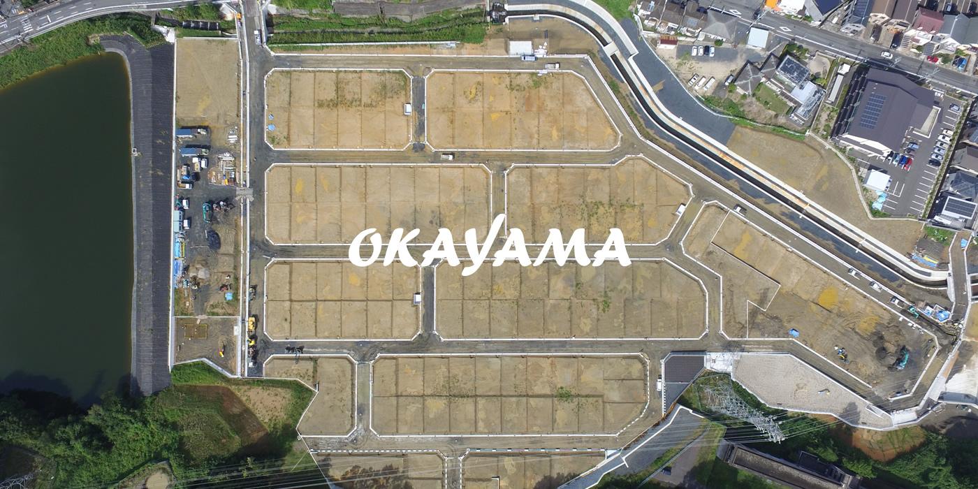 株式会社岡山建設