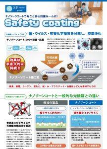 抗菌・抗ウイルス・消臭の「ナノゾーンコート」